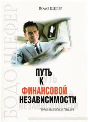Лучшие книги за инвестированию: Бодо Шефер